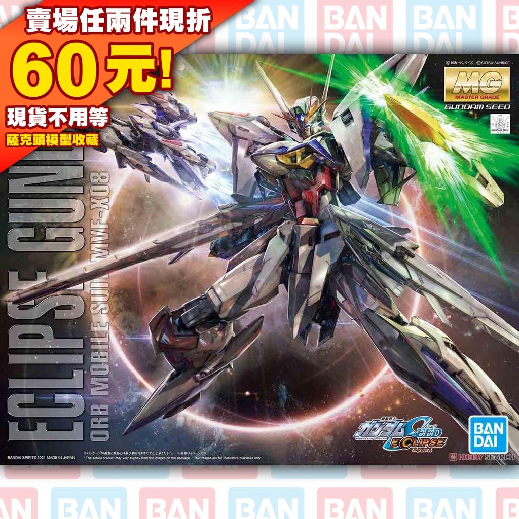 現貨 MG 1/100 星蝕鋼彈 天蝕鋼彈 鋼彈 SEED Eclipse Gundam MSV 星蝕