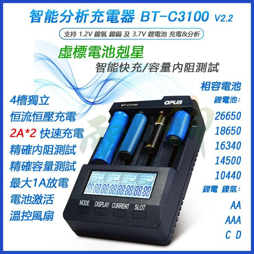 ❤️現貨免運💛OPUS BT-C3100 BC3100 v2.2 2A*2 多功能智能鋰電鎳氫充電器 可充 26650