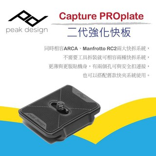 【eYe攝影】現貨 PeakDesign Capture PRO plate V2 二代 強化快板 DUAL 雙用快拆板 彰化縣