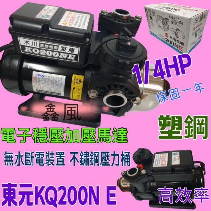 木川 現貨 1/4HP 塑鋼 靜音電子恆壓機 靜音型 東元馬達 KQ200NE電子穩壓 加壓機 KQ200 KQ200N