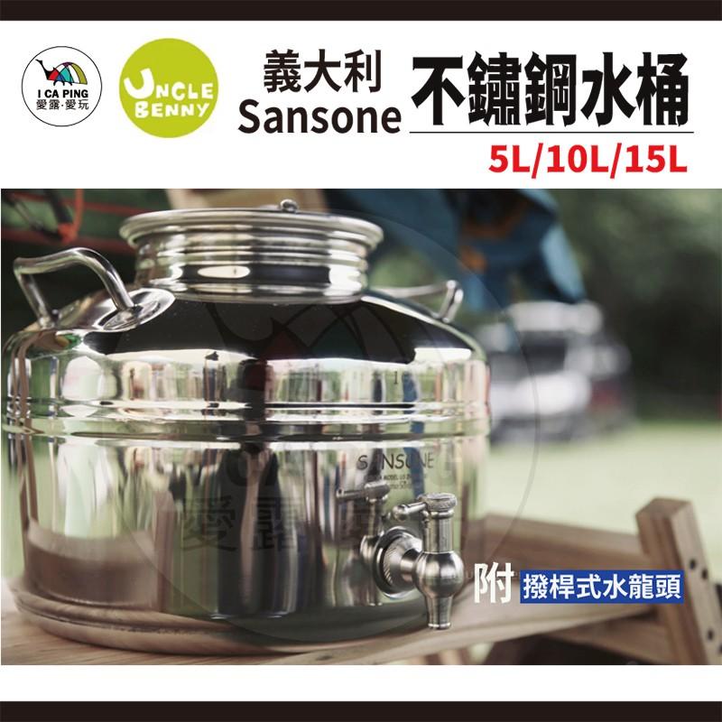 <<<愛露愛玩>>>【UNCLE BENNY風格選物】Sansone 不鏽鋼水桶(附撥桿式水龍頭)  水桶 裝水 取水