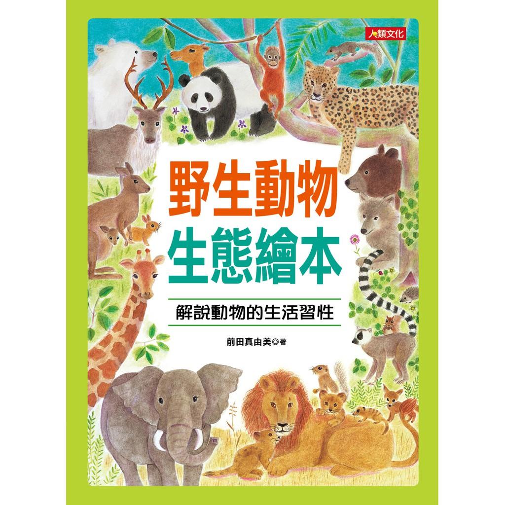 【人類文化】自然奇觀(4) 野生動物生態繪本