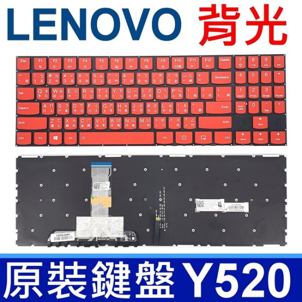 LENOVO 聯想 Y520 背光款 繁體中文 白字 紅色 鍵盤 Y720-15IKB R720-15IKB Y7000