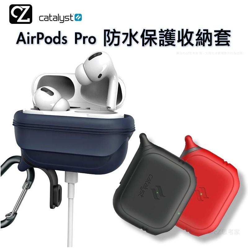 CATALYST AirPods Pro 防水保護收納套 附掛勾 藍芽耳機盒保護套 防塵套 防摔套 防摔殼