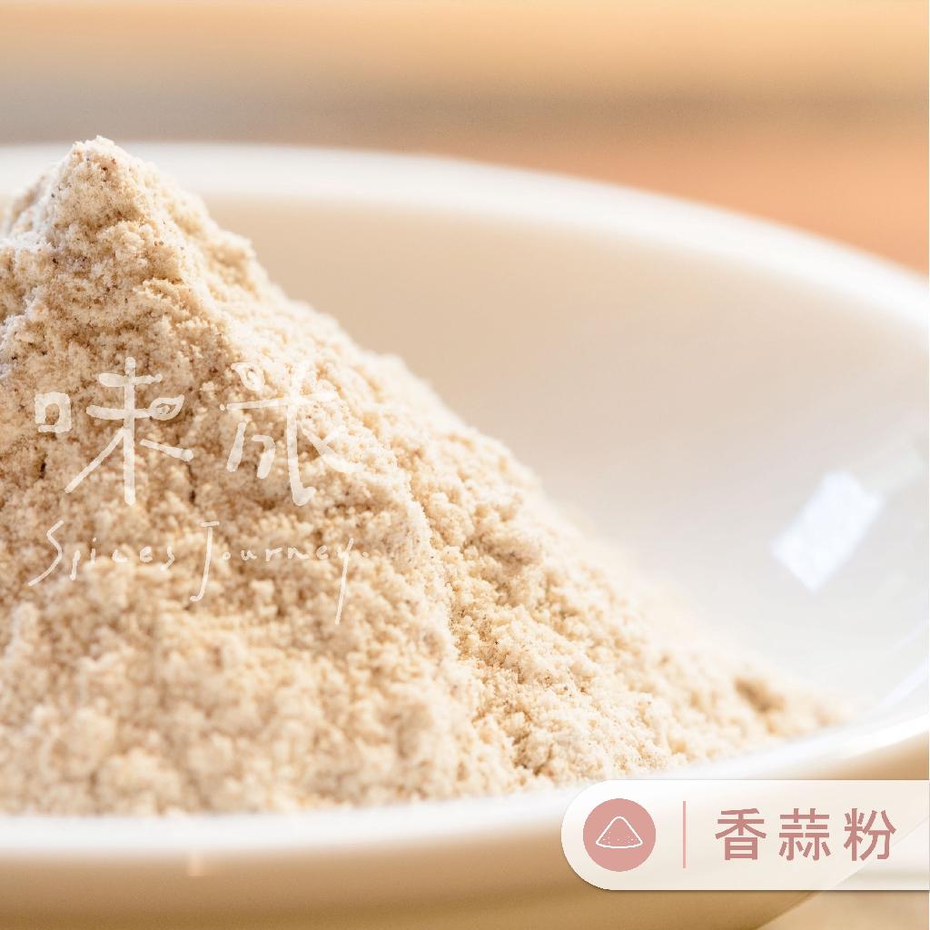 【味旅嚴選】|香蒜粉|100g【A213】