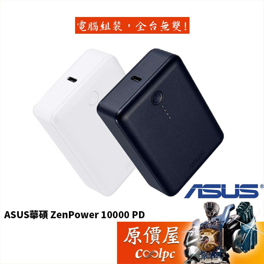 ASUS華碩 ZenPower 10000 PD 藍色 白色 行動電源/原價屋