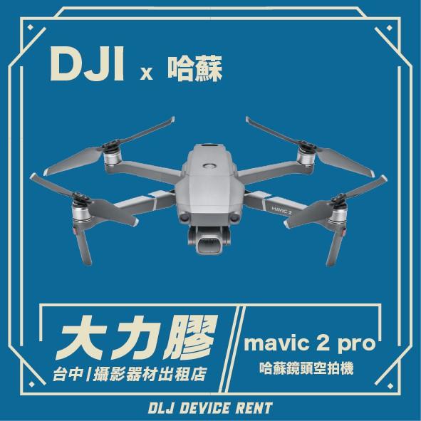 .【台中大力膠】攝影器材出租 → DJI MAVIC 2 PRO 4K 哈蘇鏡頭空拍機出租|畢製|廣告|案件|拍片