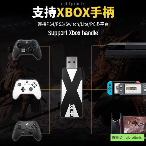 全新下殺價  酷威X100 新款Xbox Series S/X 精英手柄轉換器適配NS PC PS4主機