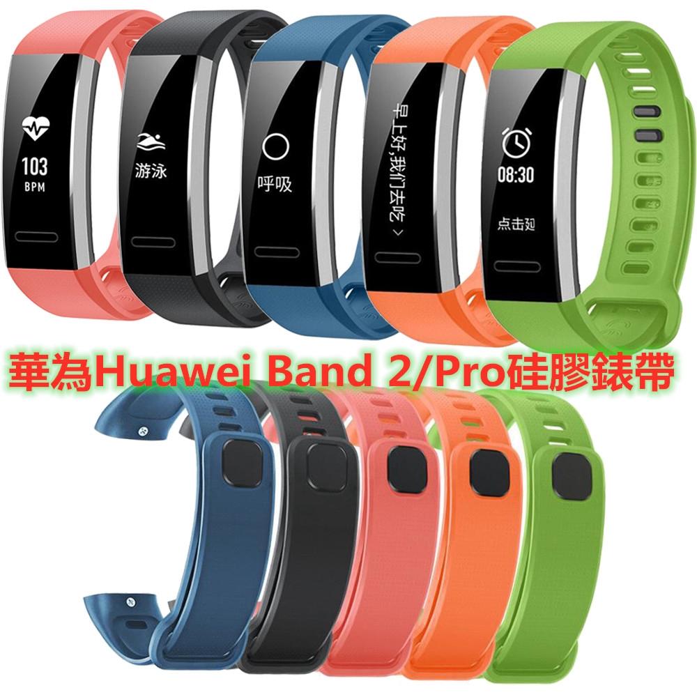適用於華為Huawei Band 2/Pro硅膠錶帶  多彩運動腕帶 智能手錶帶 替換腕帶 防水 防汗 錶帶 防爆水凝膜
