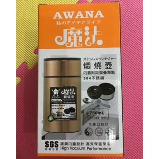 AWANA魔法悶燒壺750ML 新竹縣