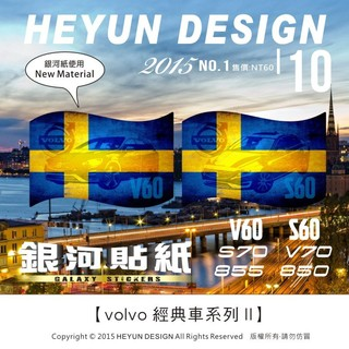 A【全店99免運】volvo 經典車款 富豪 適用S60 V60 S70 V70 850 855 銀河貼紙 瑞典國旗 高雄市