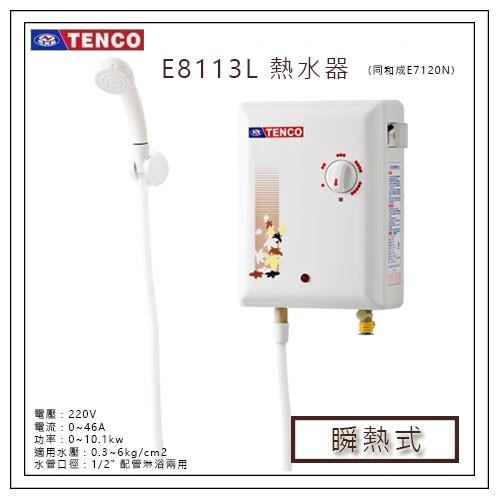 TENCO 電光牌 E-8113L 電熱水器 瞬間 即熱式 瞬熱式 電能熱水器 (等同和成E7120)