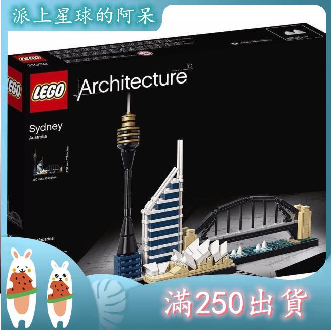 LEGO 樂高 21032 雪梨 樂高建築系列 下單前請先詢問