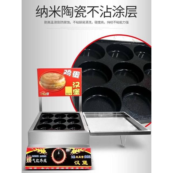 燃氣雞蛋漢堡機 擺攤商用電熱肉蛋堡爐車輪餅紅豆餅9孔18煎蛋