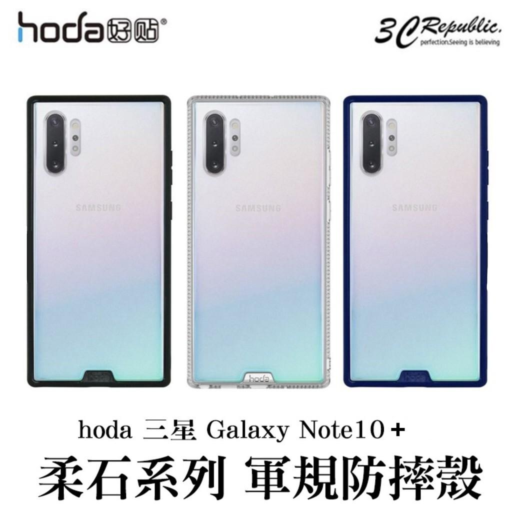 HODA 買一送一 適用於三星 Note10 Plus Note10+ 柔石 防指紋 軍規防摔 手機殼 保護殼 防摔殼