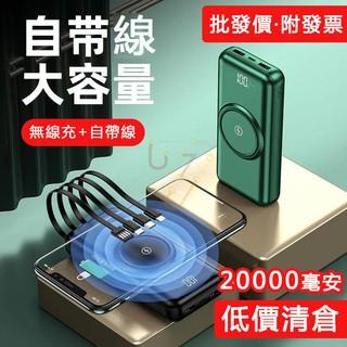 行動電源 自帶四線+無線充 20000mAh大容量 行動充 無線充行動電源 旅行充 行充 手機無線充 蘋果安卓通用 臺南市