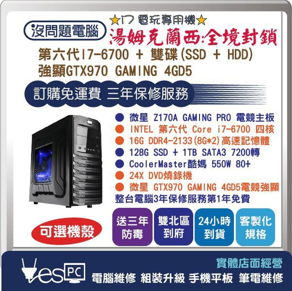 【YesPC】新六代I7湯姆克蘭西:全境封鎖專用機(Z170電競+i7-6700+16G+GTX970 GAMING)