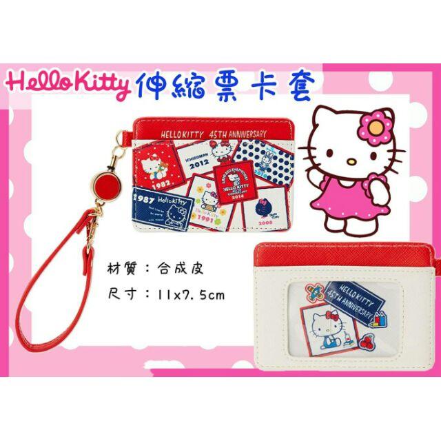 日本正版伸縮票卡夾 三麗鷗 Hello Kitty 票卡套 45週年系列 45th