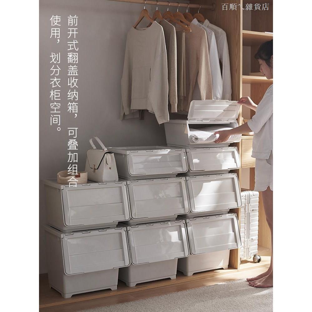 台灣出貨 斜口 收納箱 收納櫃✨特大號衣服收納箱前開式塑料整理箱側開翻蓋兒童玩具斜口箱收納盒