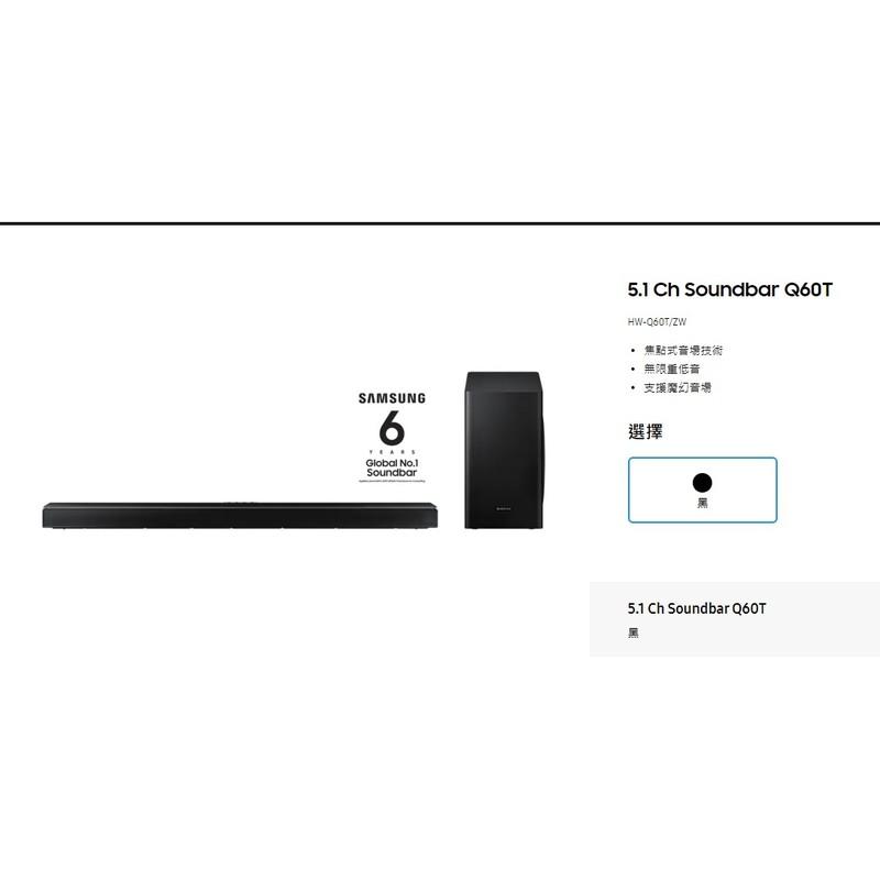 三星5.1 Ch Soundbar(聲霸) 音響 HW-Q60T/ZW