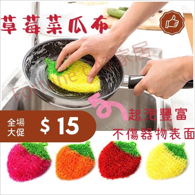 現貨 最低价 滿額免運韓國可愛草莓水果菜瓜布抹布洗碗巾亞克力滌綸絲手工鉤織洗碗布百潔布