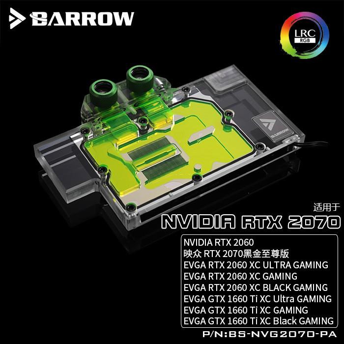 巴羅水塊用於 NVIDIA RTX2070 創始人版 / 參考版 / EVGA 2060 / GTX1660Ti 全蓋