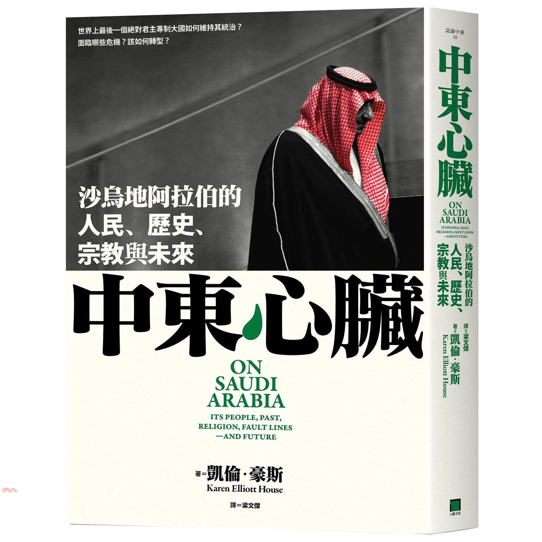 《八旗文化》中東心臟:沙烏地阿拉伯的人民、宗教,歷史與未來[79折]
