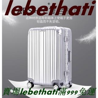 現貨高級防刮拉絲款 20寸/ 29吋 行李箱  鋁框旅行箱 登機箱 拉鏈 加固鋁合金 韓版 出國專用