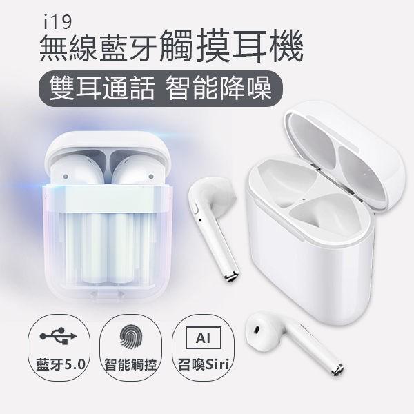 耳機 藍牙耳機 真無線藍芽耳機 i19彈窗藍牙耳機 tws 雙通話入耳式無線耳機 運動藍牙耳機 5.0