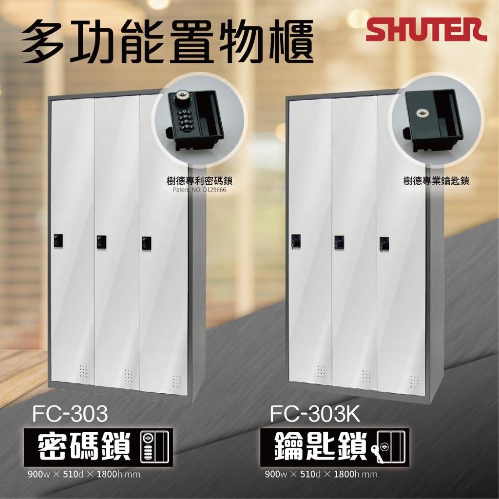 多功能置物櫃(密碼鎖/鑰匙鎖)  FC-303/FC-303 《樹德》 寄物櫃 收納置物 鍍鋅鋼板 辦公櫃 衣物櫃
