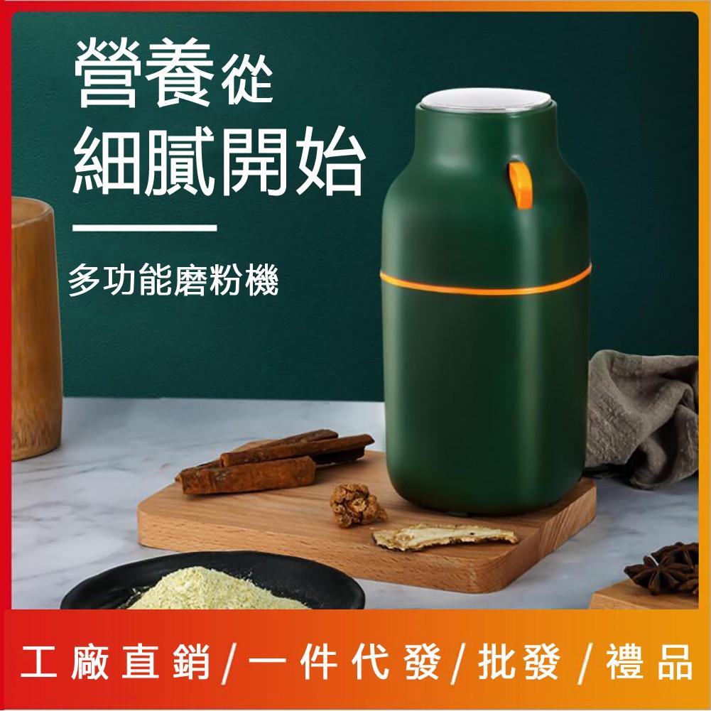 新店優惠台灣現貨磨粉機磨豆機家用小型研磨機五谷雜糧藥材幹磨機迷你粉碎機研磨器