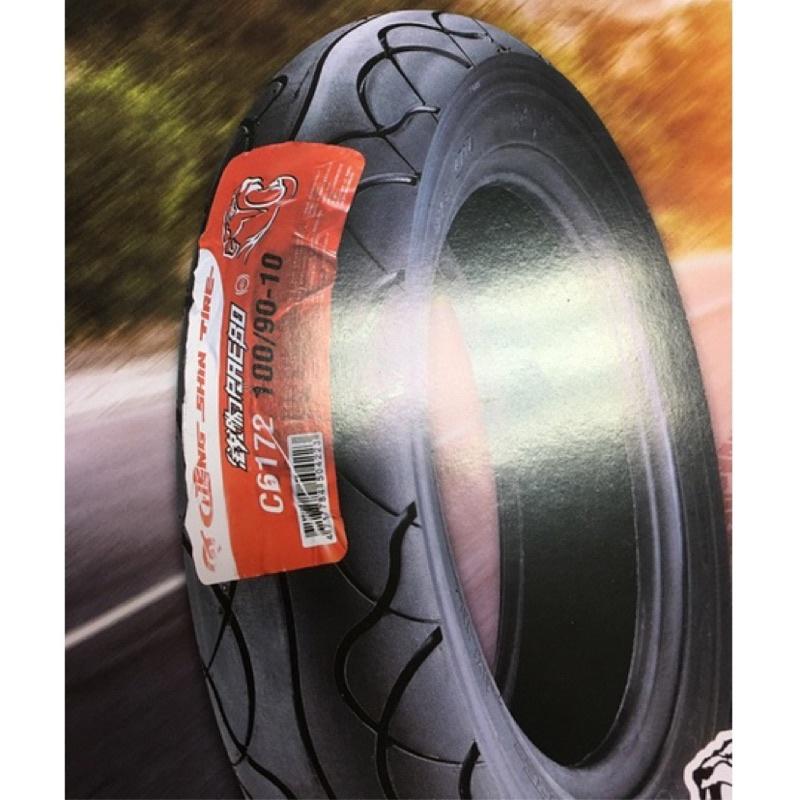 正新輪胎90/90-10、350-10、100/90-10、110/70-12、120/70-12、130/70-12