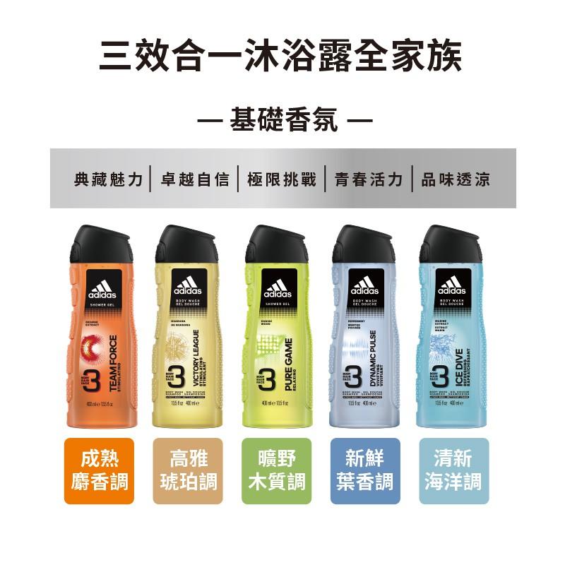 adidas 愛迪達三效沐浴露(洗髮/沐浴/潔顏/洗髮精/潔面乳/洗面乳) 蝦皮直送 現貨
