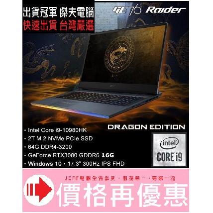 標價再優惠MSI微星 GE76 Dragon 銀灰(i9-11980HK/64G/RTX3080-16G