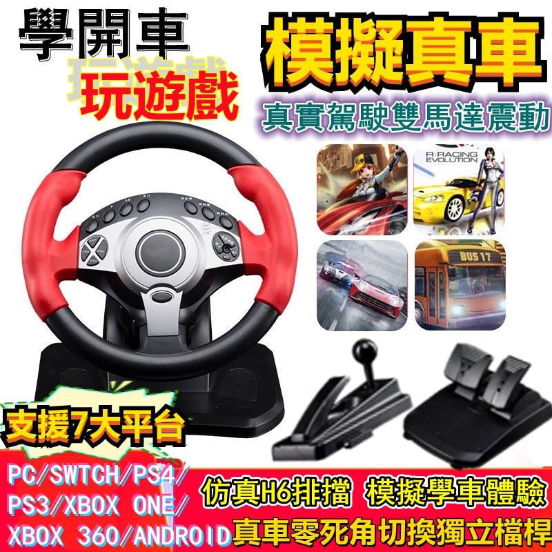 游戲方向盤 玩游戲學車駕 PC/SWTCH/PS4/PS3/XBOX ONE/XBOX 360/ANDROID遊戲方向盤