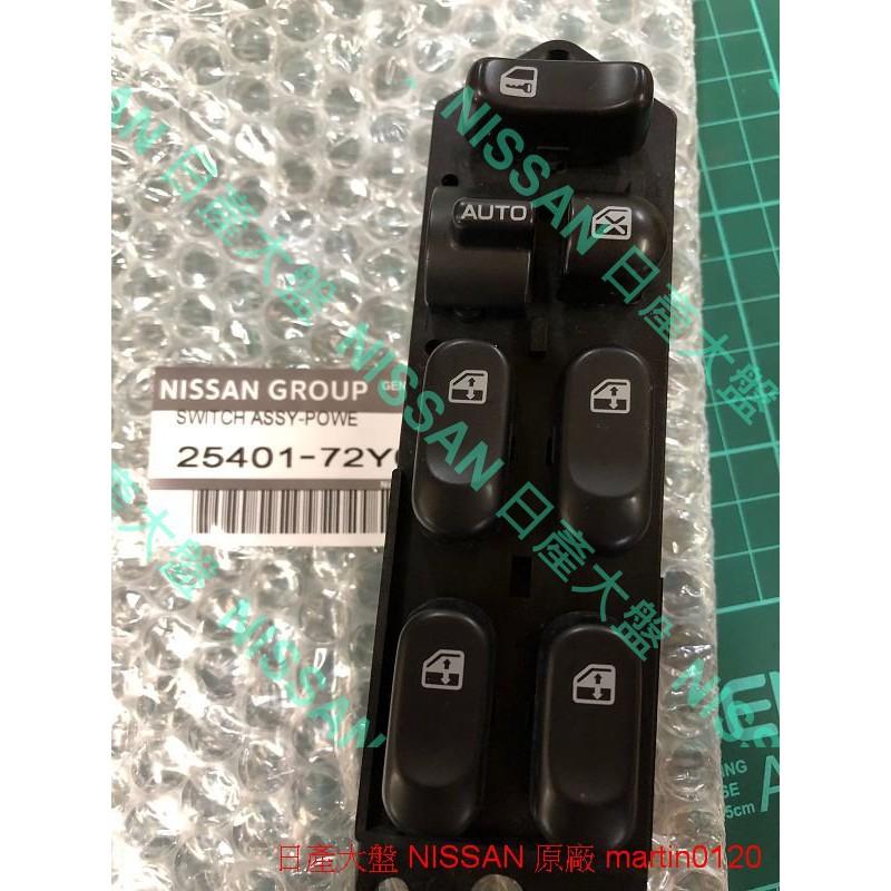 日產大盤 NISSAN 原廠 電動窗 升降機 開關 主控 SENTRA 331 1.4 1.6 AD NRV