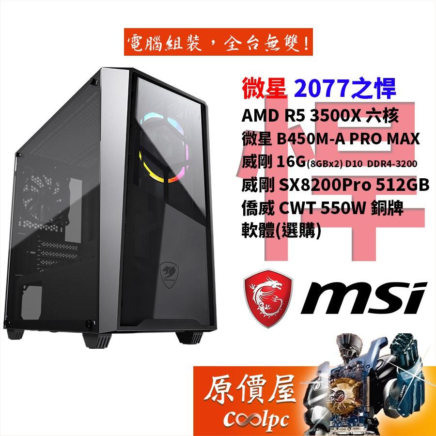 MSI微星 2077之悍 (AMD R5 3500X 六核心(無內顯)/無系統/套裝電腦/原價屋) 【活動贈】