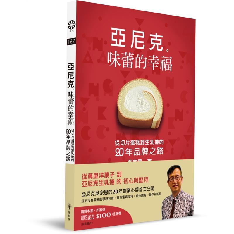 亞尼克 味蕾的幸福:從切片蛋糕到生乳捲的二十年品牌之路[88折]11100899153