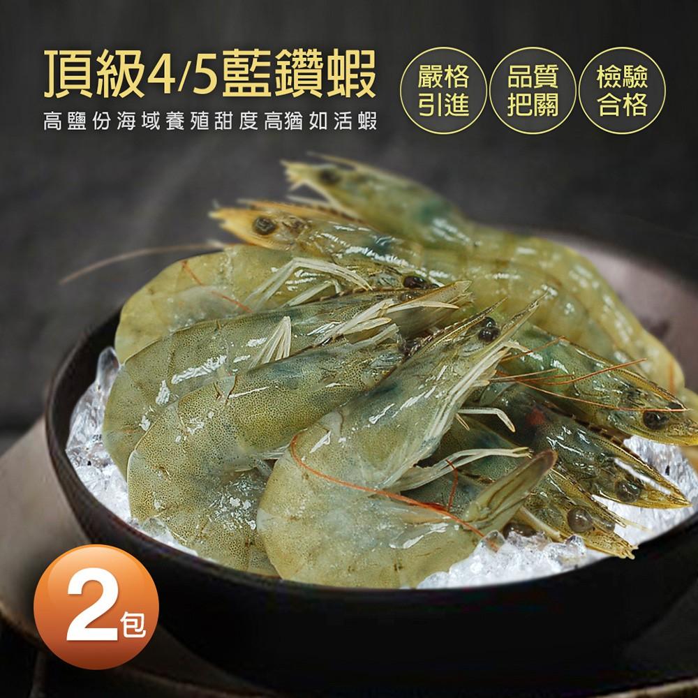 【築地一番鮮】頂級藍鑽蝦1kgX2盒(約40-50隻)免運組