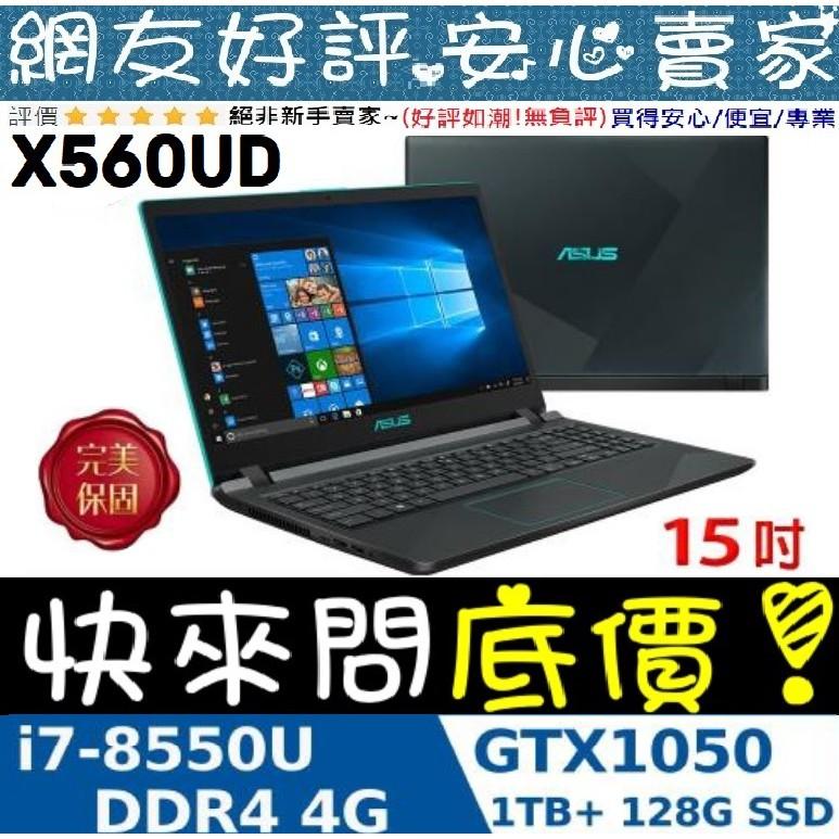 聊聊享折扣 ASUS X560UD-0311B8550U 閃電藍 I7-8550U GTX1050 華碩 X560UD