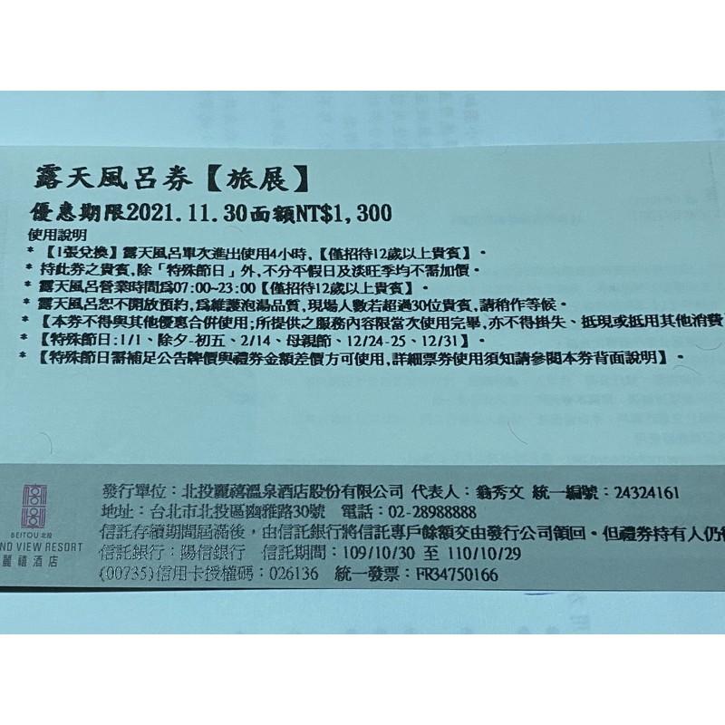 [團購大批發](期限110 11 30)北投麗禧溫泉酒店~大眾湯(假日券)