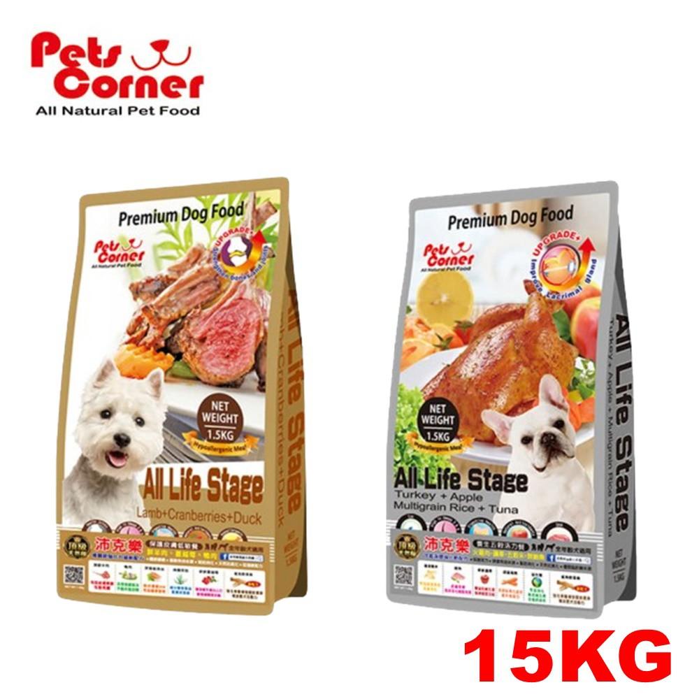 【免運】Pets Corner沛克樂 頂級天然糧全系列15kg 全齡飼料 幼犬飼料 成犬飼料 高齡犬飼料 老犬飼料 狗糧