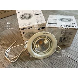 【燈后】飛利浦 Philips LED投射燈 59778 皓眸 7CM崁燈 5w 全電壓 投射燈 崁燈 台北市