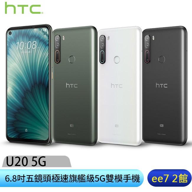 HTC U20 5G雙模 (8G/256G)6.8吋五鏡頭旗艦手機MIT~5/20前登錄送原廠藍芽耳機+軍規殼ee7-2