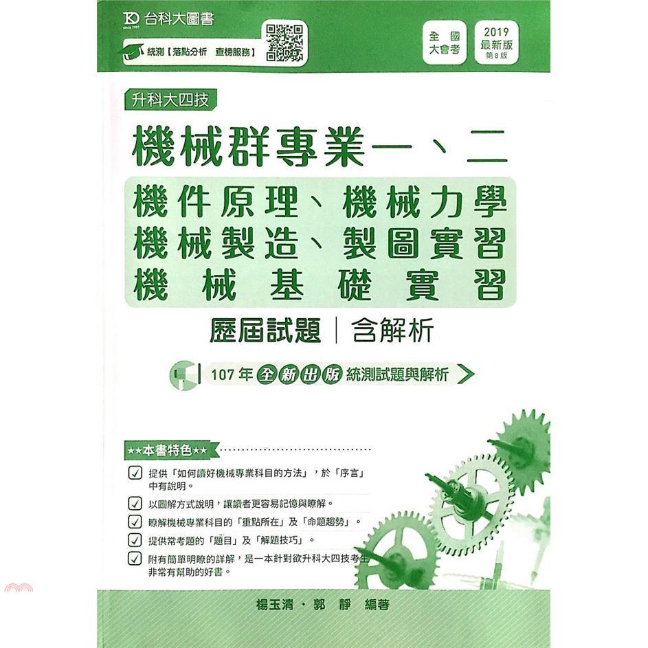 《台科大圖書》機械群專業一、二歷屆試題含解析本[85折]