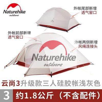 NH Naturehike 2019升級款 雲尚3 極限輕量 3人 露營帳篷 三人 20D-送原廠地墊 原廠#超品