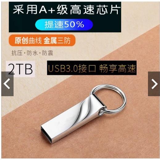 【限量清倉】 防水抗震金屬殼  2TB大容量  USB2.0  USB3.0隨身碟   -限量出清