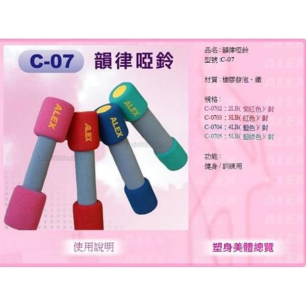 布丁體育公司貨附發票 ALEX C-0702 韻律啞鈴(台灣製)一盒2入共2磅/0.9公斤 單支1磅 C-07