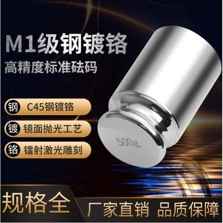 #法碼 #高精度M1級標準小砝碼套裝1kg校準天平電子秤法碼500g不銹鋼100g