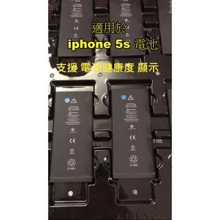 現貨 iphone5s iphone 5s 電池 送電池膠+工具 iphone電池 BSMI電池 0循環 正品 i5s 臺南市